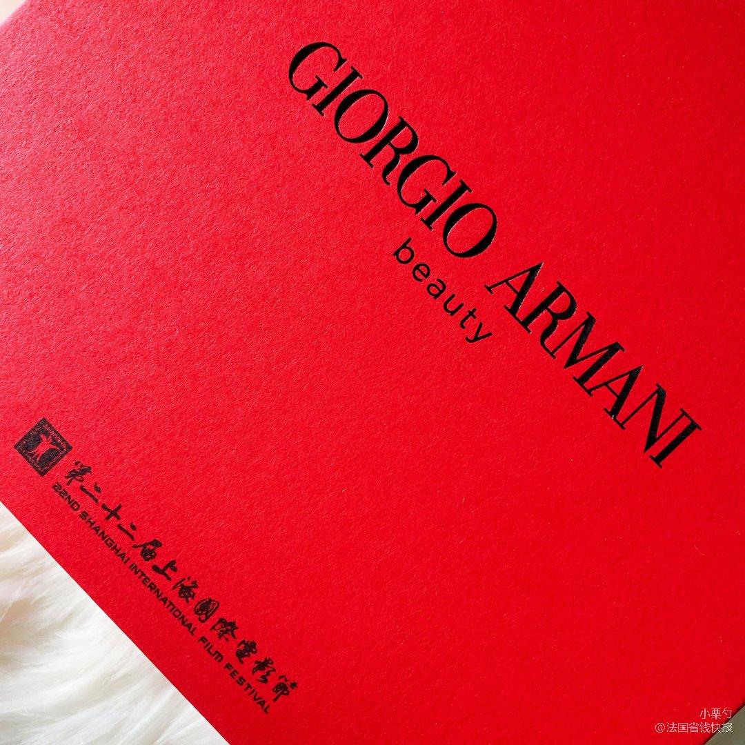Armani x 上海电影节礼盒