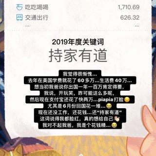 再次来推荐记账app【口袋记账】✨...