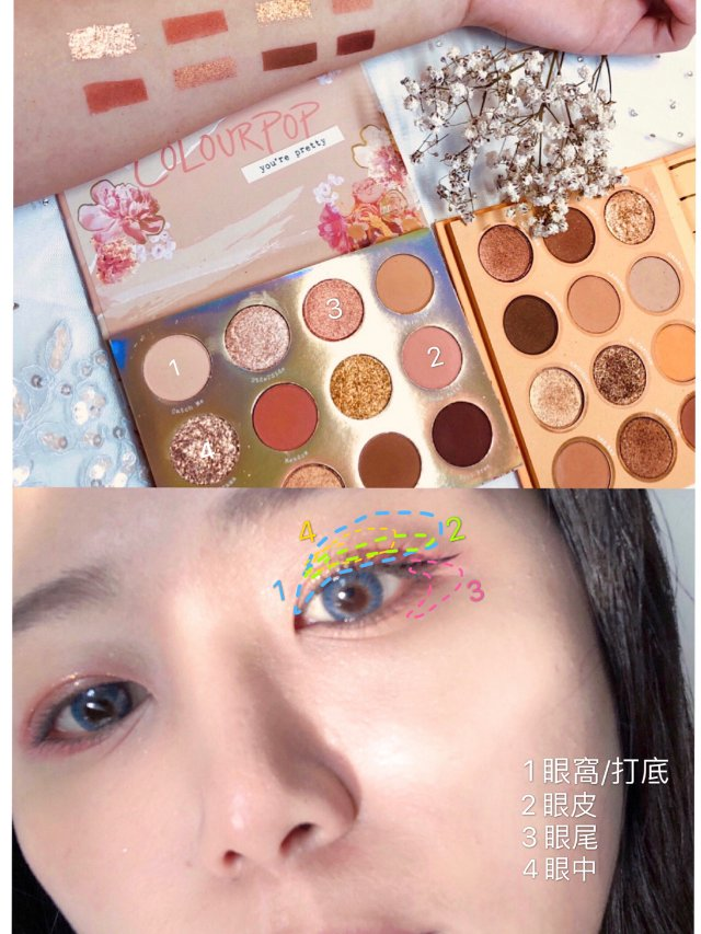 Colorpop眼影盘彩妆教程