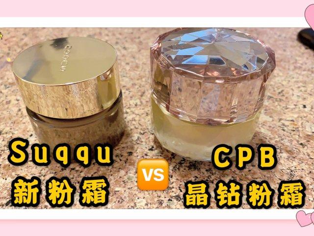 CPB晶钻粉霜🆚Suqqu新款粉霜