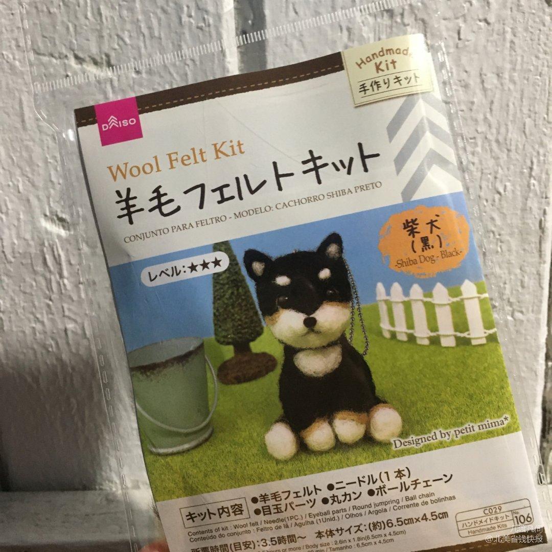 Diaso Japan大创买的毛毡柴犬