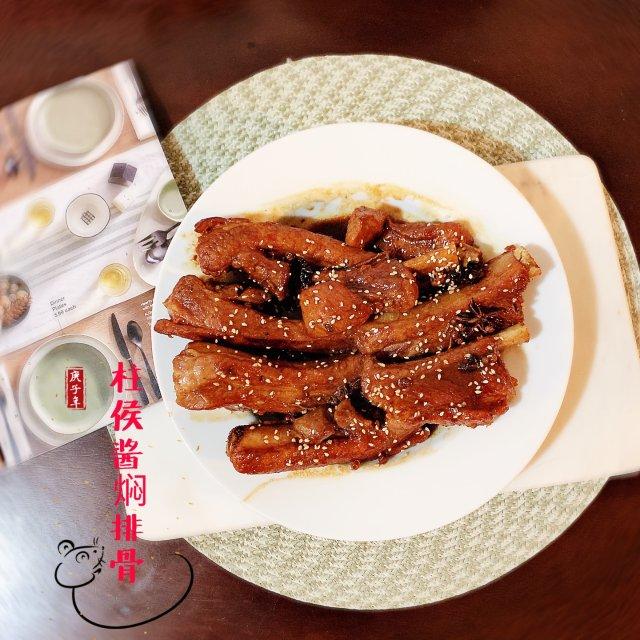 铁铸锅美食 | 柱侯酱焖大排骨