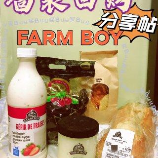 FarmBoy这个宝藏超市真的太多好吃的...