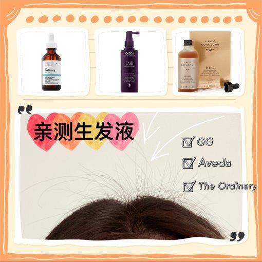 三款生发液|亲测一年的使用感受 成功炸毛✌️