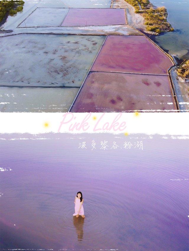 🇵🇷 波多黎各粉湖|一半粉红 一半碧蓝