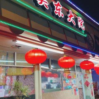 |吃吃喝喝|LA探店之东北菜💛关东大院🏮...