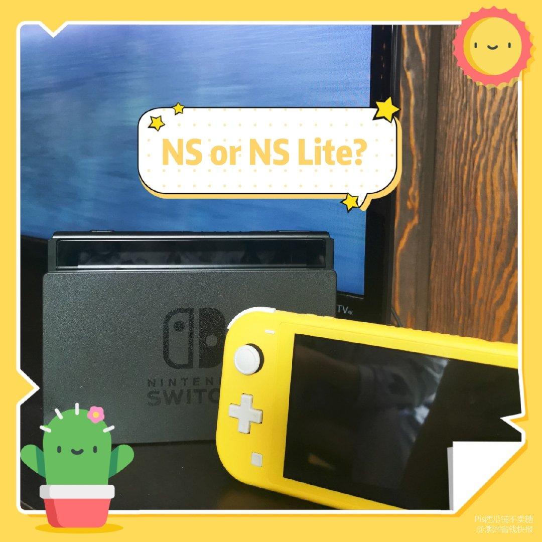 【安利】NS or NS Lite?任天...