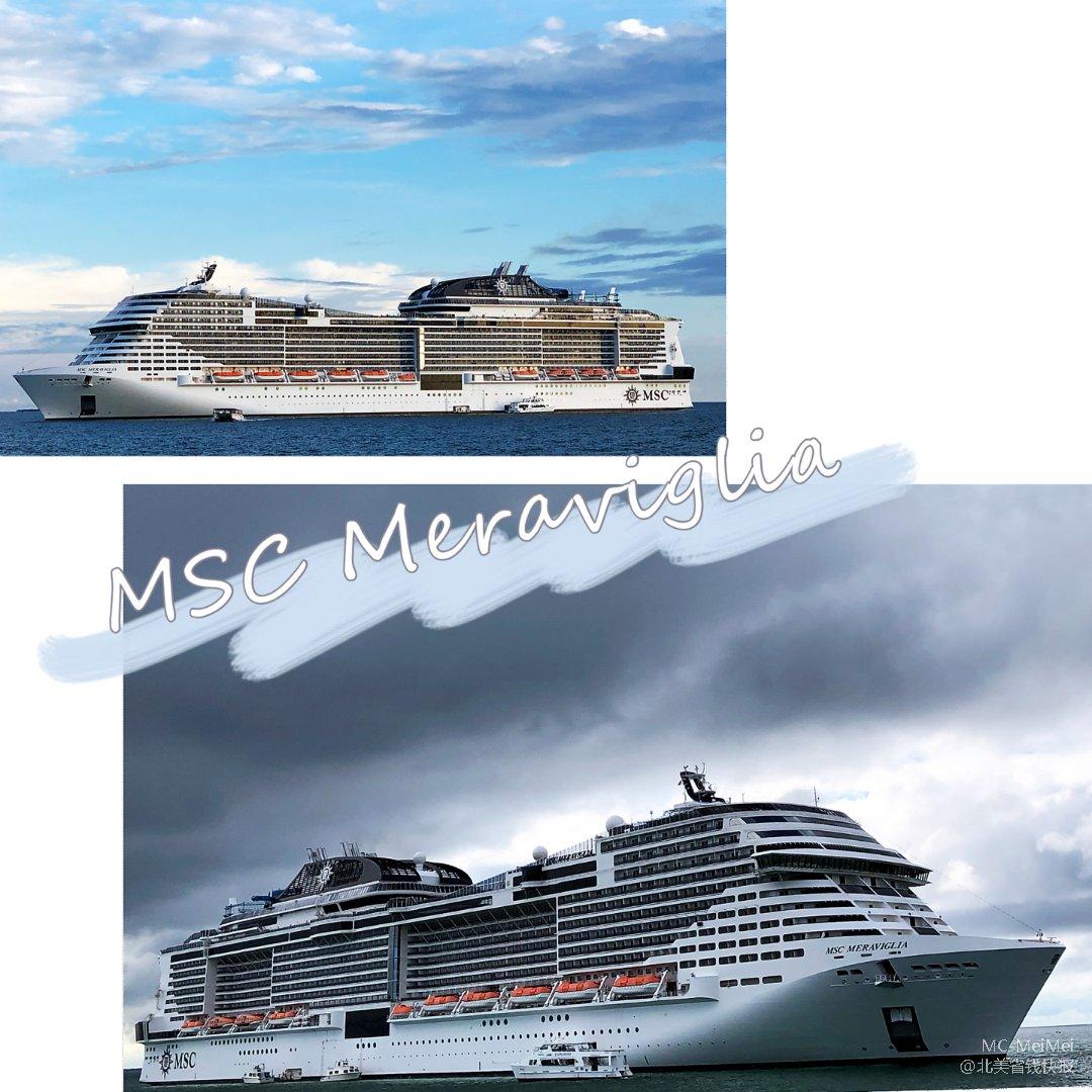 MSC郵輪旅行 🚢 Meravig...