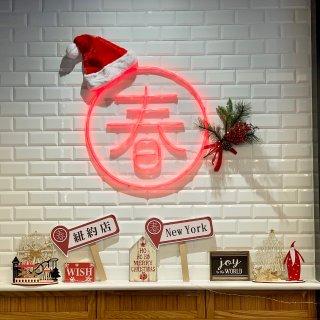 【春阳茶事】茶味奶味十足的新晋网红奶茶店