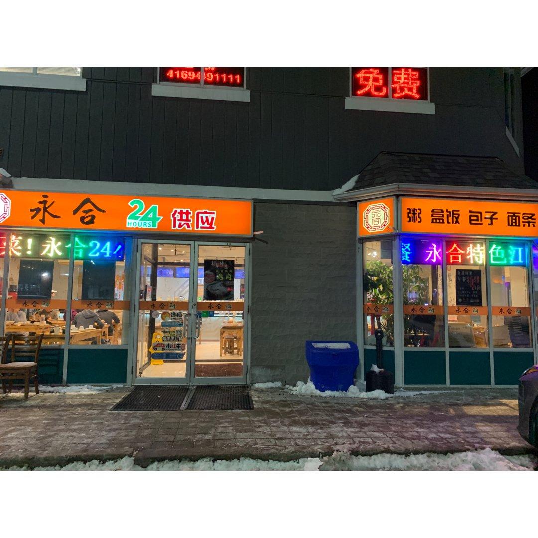 多伦多版深夜食堂🏙24小时营业🈺️