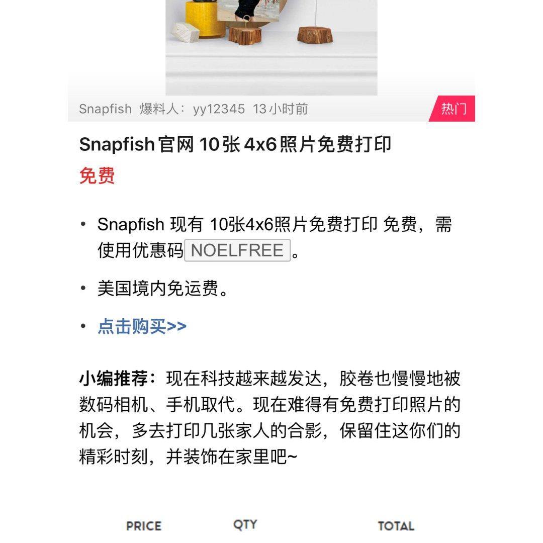 snapfish又有免费照片了