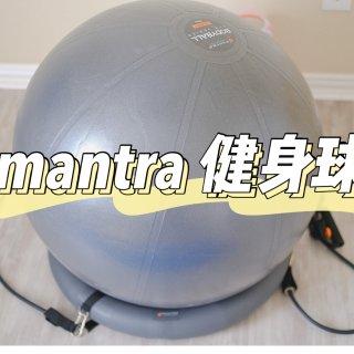 Mantra瑜伽球|💪居家健身好帮手🏃🏻...