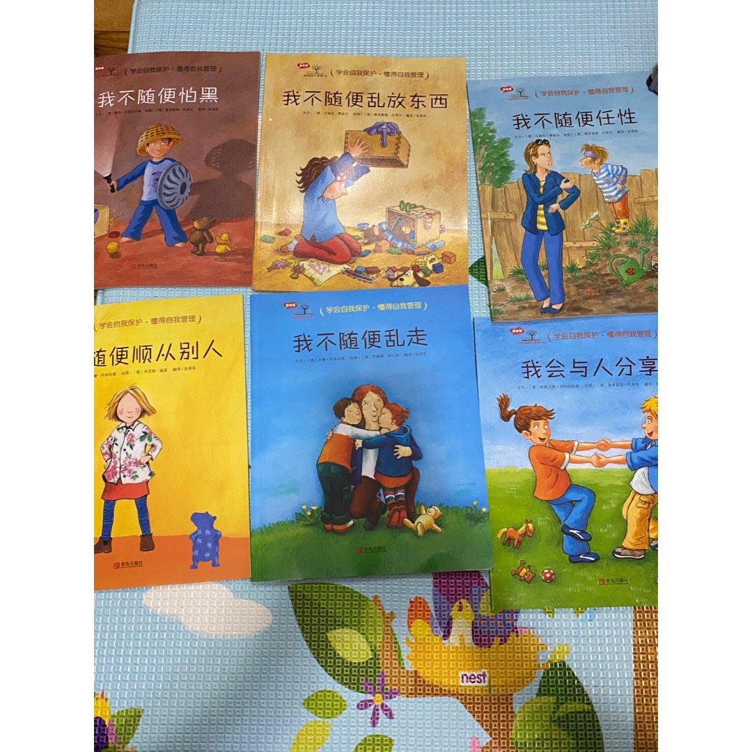 中文绘本介绍(5)自我保护和自我管理