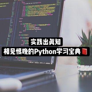 转码|相见恨晚的Python学习宝典📕...