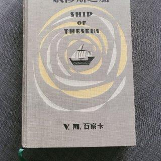 S. 忒修斯之船,打破脑洞天花板🚢...
