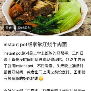 晚餐小饭桌之家常红烧牛肉面🍜...