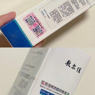 敷尔佳 ❥ 解锁好评如潮的国货医用品牌💦