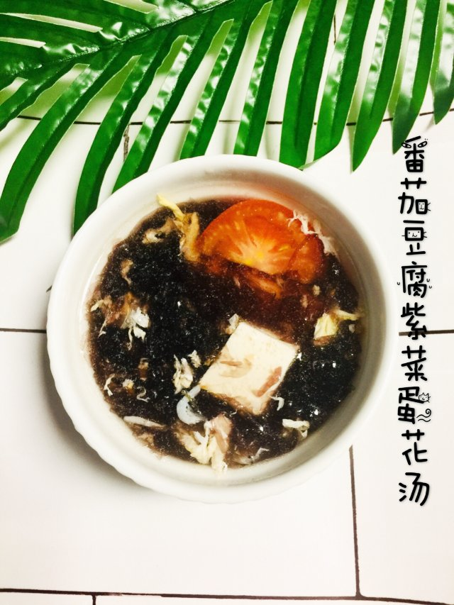 要来一碗好喝又营养的番茄豆腐紫菜蛋花汤!
