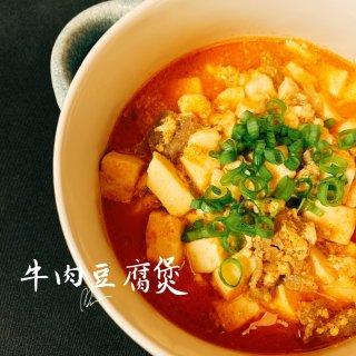 【周三食谱】 滑蛋牛肉豆腐煲...