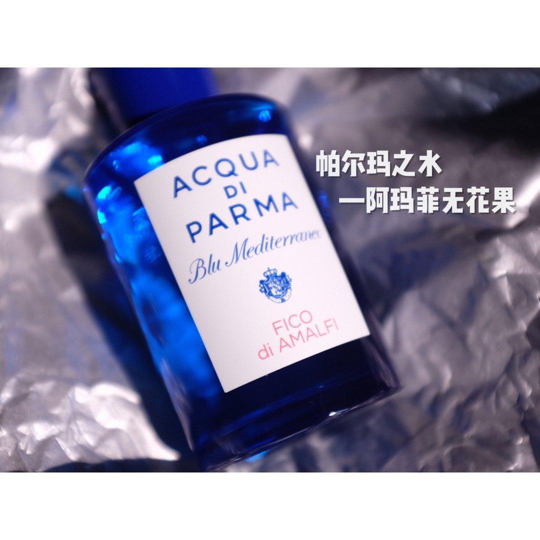 【香水】帕尔玛之水-蓝色地中海-无花果