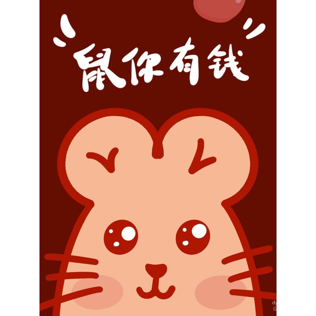 新年画个手机壁纸玩一下 鼠你有钱哈哈哈