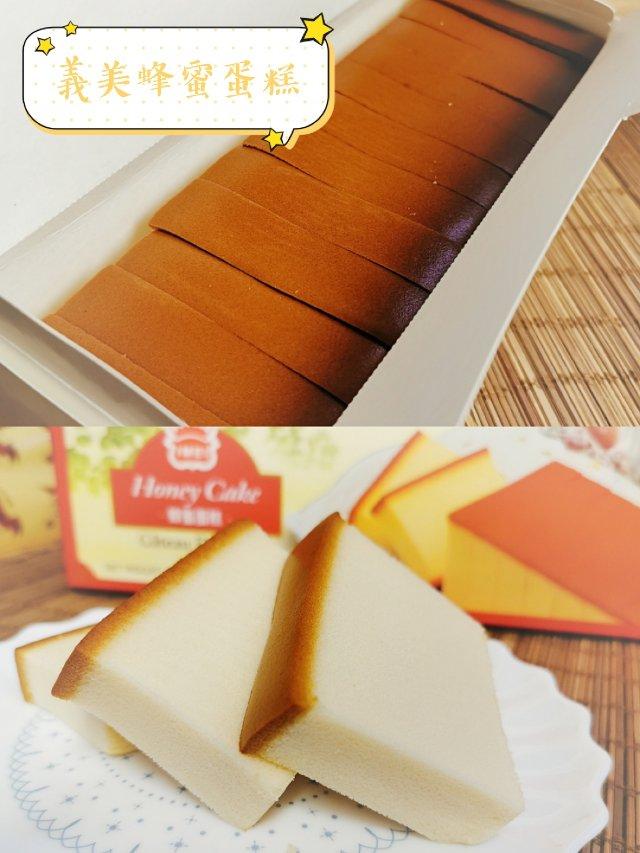 🧡小点心推荐:義美蜂蜜蛋糕