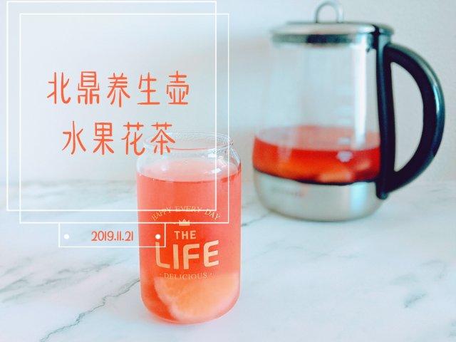 #北鼎养生壶| 超简单的高颜质水果花茶