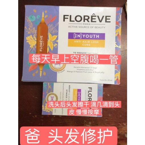 法国馥洛薇 效果超好的皮肤护理产品