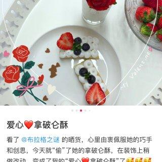 水果变身|草莓🍓不止是草莓🍓...
