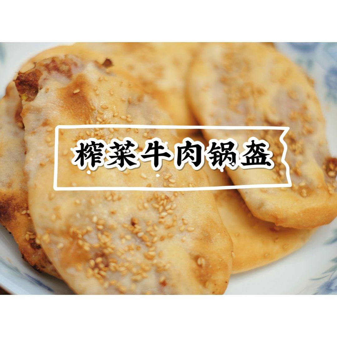 【榨菜牛肉锅盔】🍕酥酥脆脆一吃就爱~!🍽