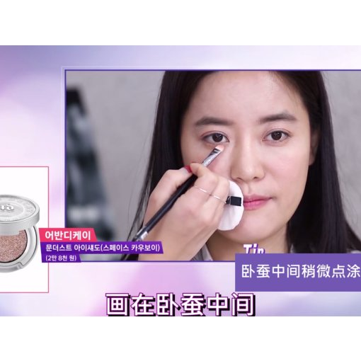 真make-up artist分享 | 怎样获得果汁美貌
