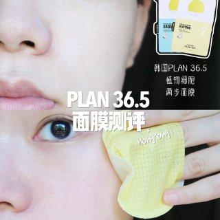微众测💦 PLAN36.5面膜两部曲💦好皮肤敷出来