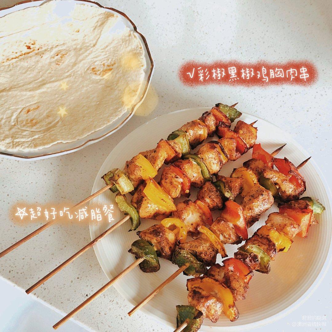 最好吃的减脂餐食谱|韩式拌饭🥘黑椒...
