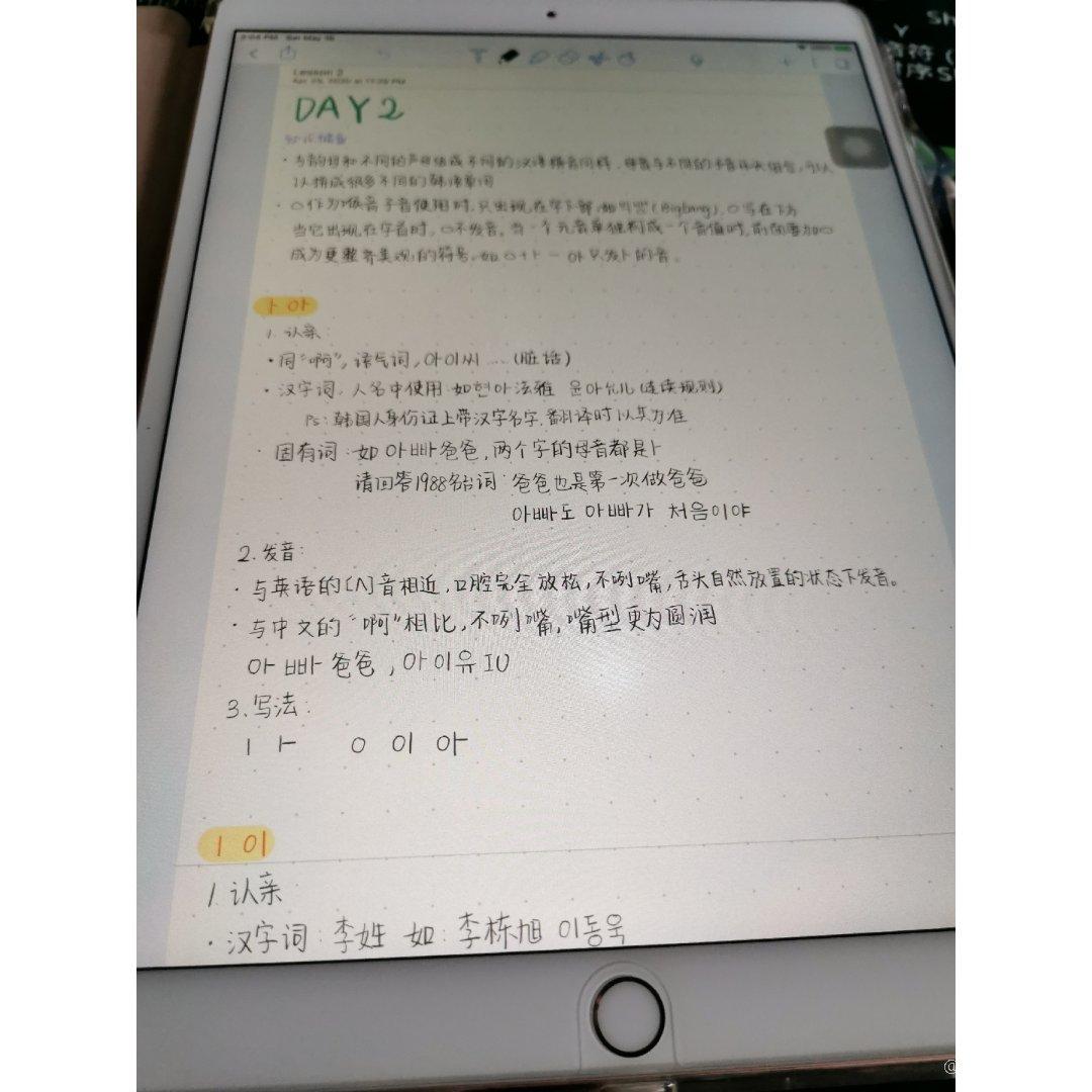 韩语学习打卡 DAY 2