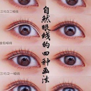 防水眼线液笔