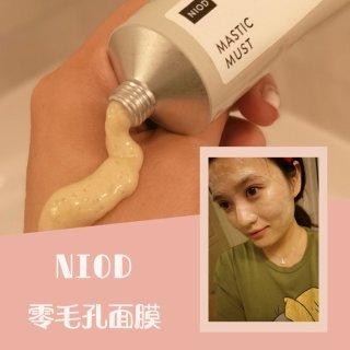 来自混油皮的NIOD零毛孔面膜真实测评🤔...