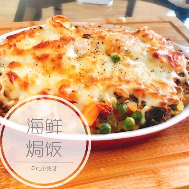 【孕期补钙】简易中式海鲜焗饭