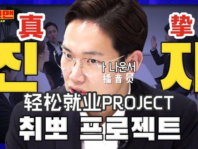 综艺推荐 |南韩油管订阅一位wor...