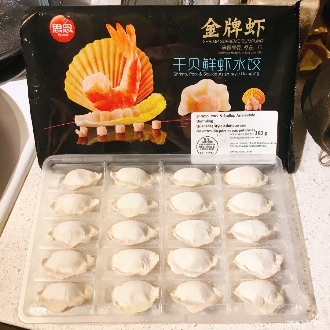 思念干贝鲜虾水饺🥟Q弹好吃😋