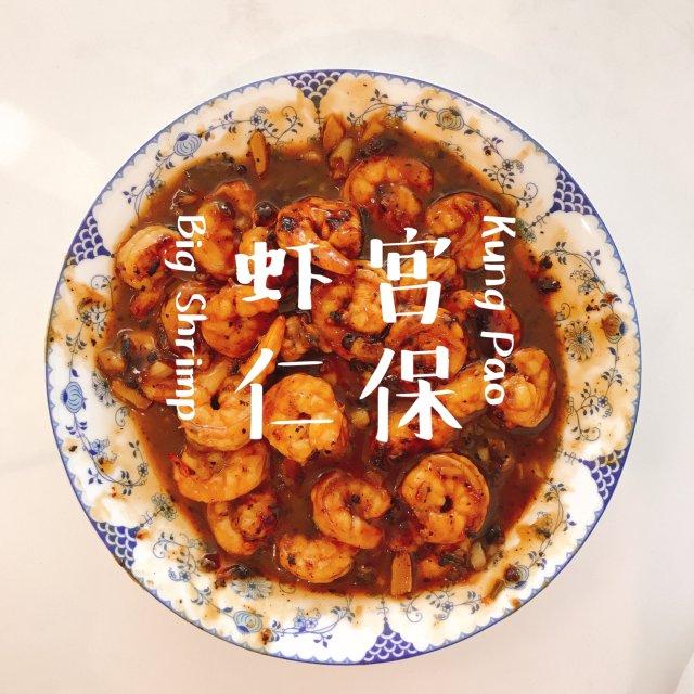 茶茶の午餐|快手宫保虾仁食谱!🥘