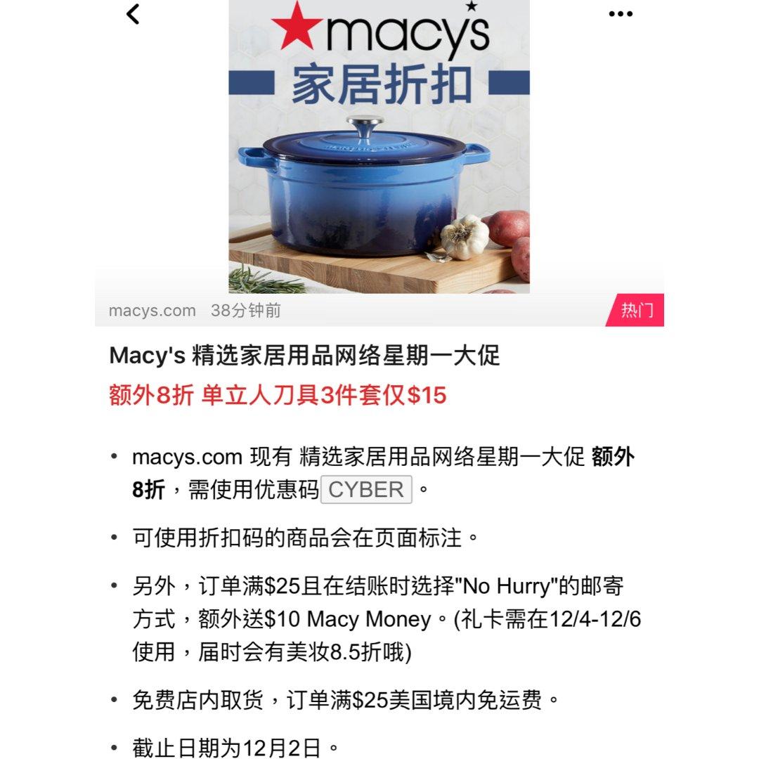 Cyber Deal|Macy's...