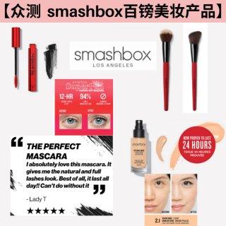 【最新众测, 点我! Smashbox百...