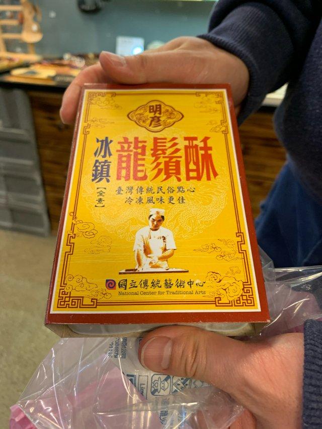 宜蘭傳統名俗點心|龍鬚酥糖😋