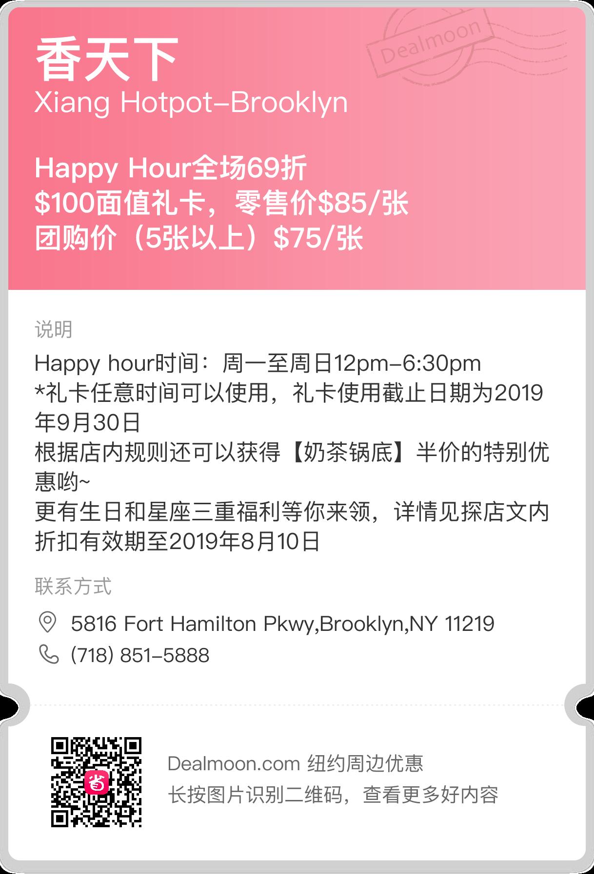 一起呀团购网登录_Happy Hour全场69折!礼卡低至75折!香天下(Brooklyn) 超人气网红火锅 ...