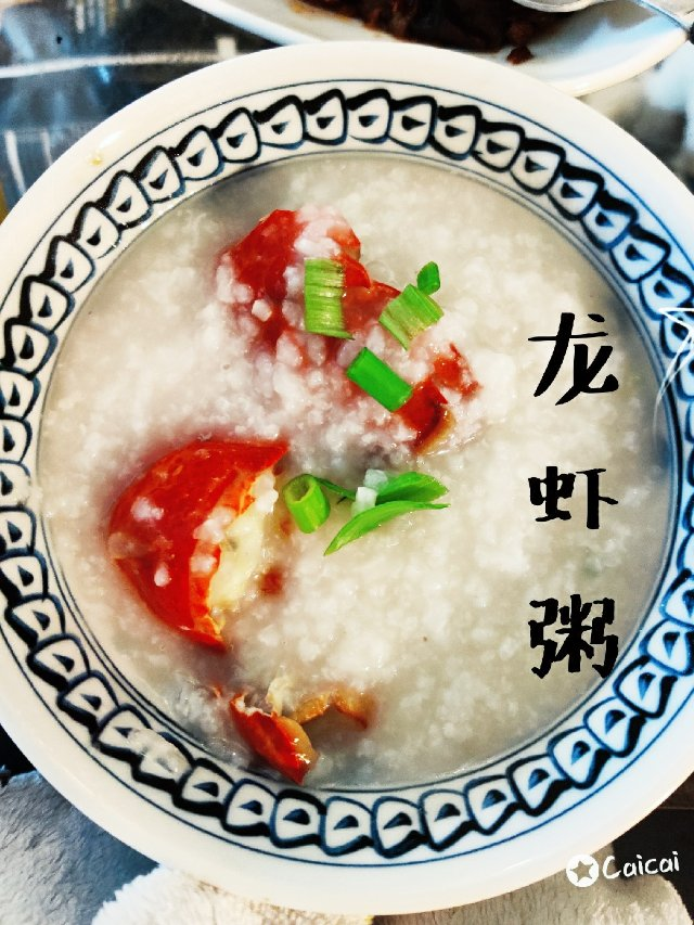周末厨房| 砂锅海鲜龙虾靓粥