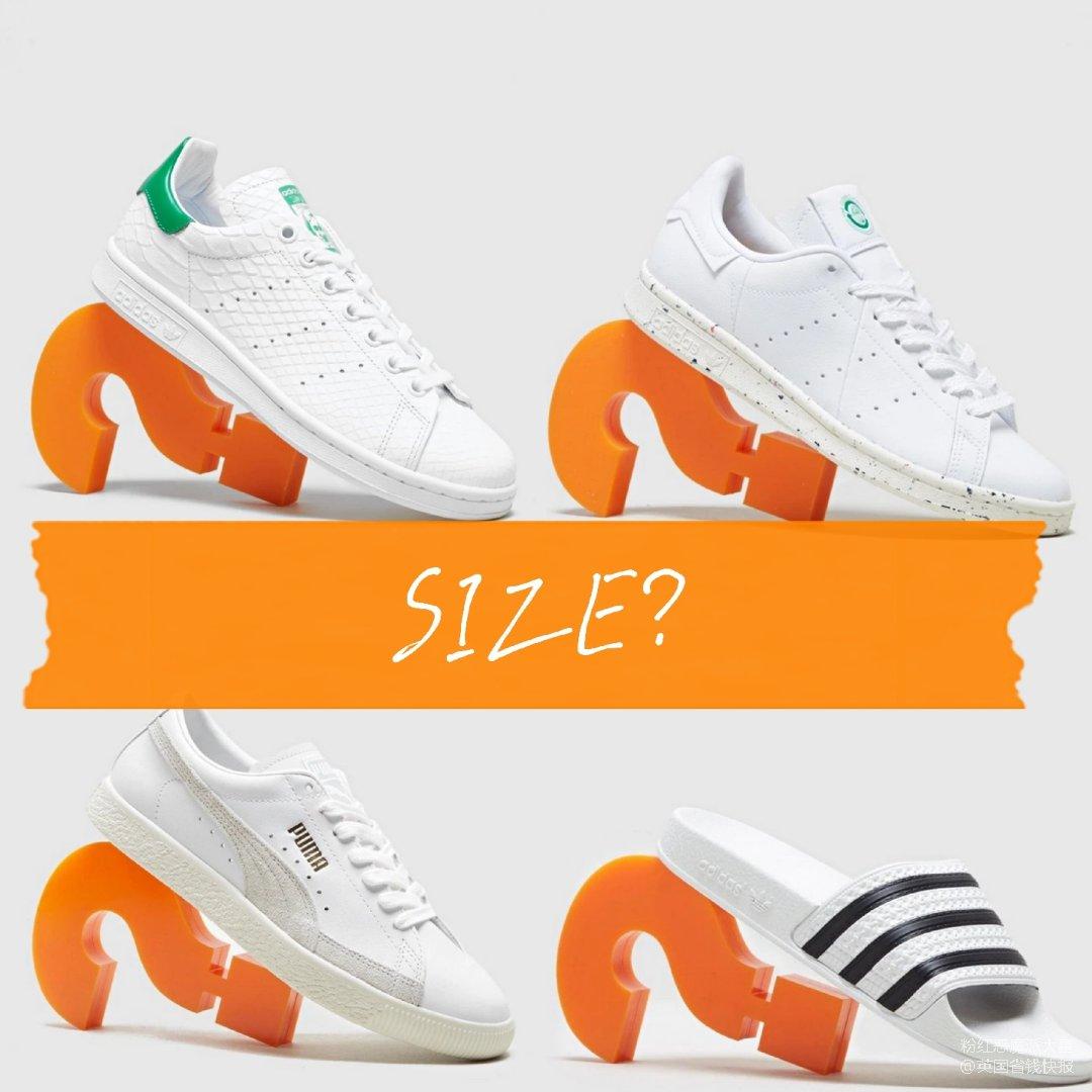 size? - 超级百搭的小白鞋们