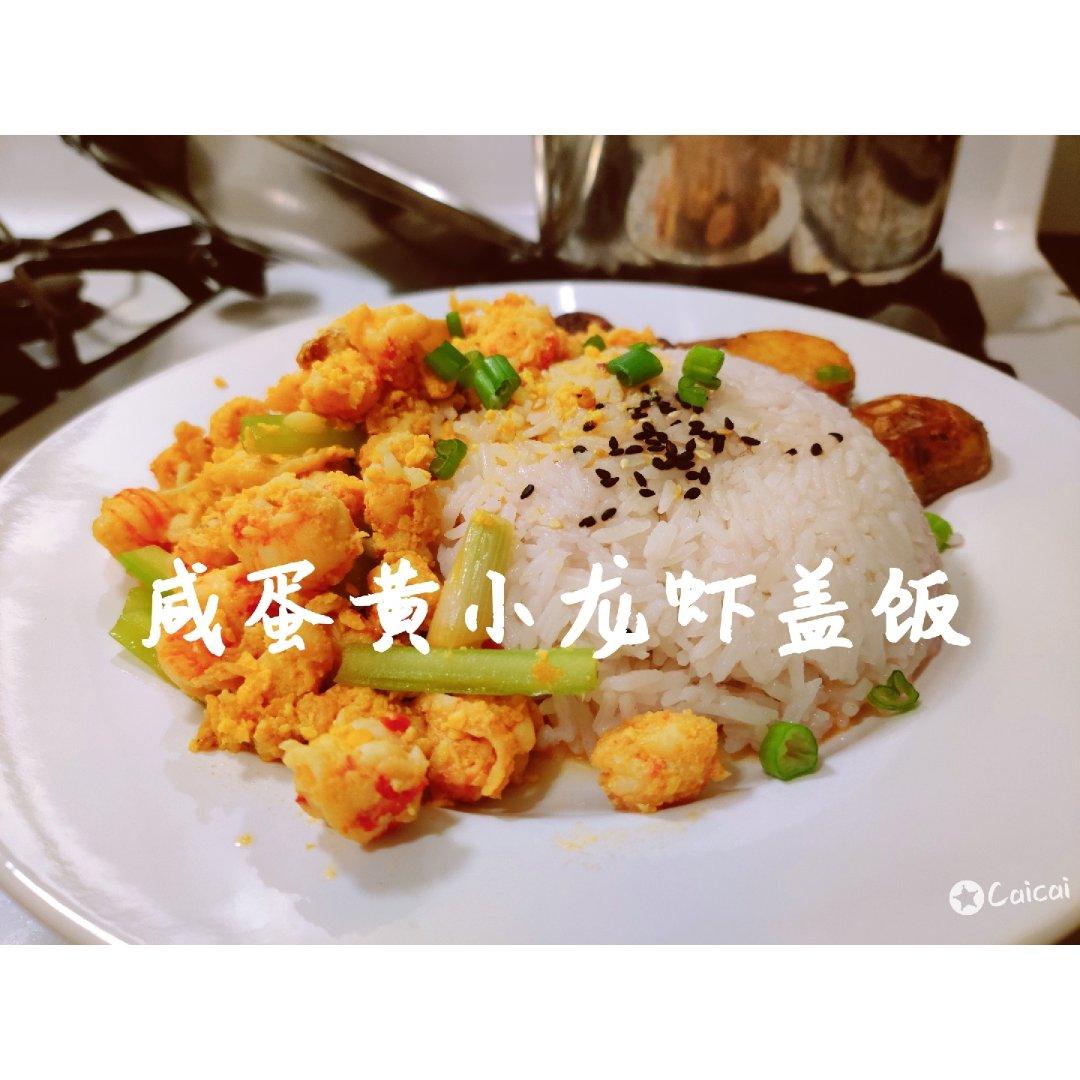 周末厨房| 咸蛋黄小龙虾盖饭,每个...