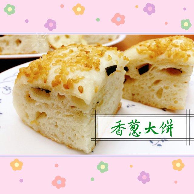 美食|中秋系列 · 香葱大饼