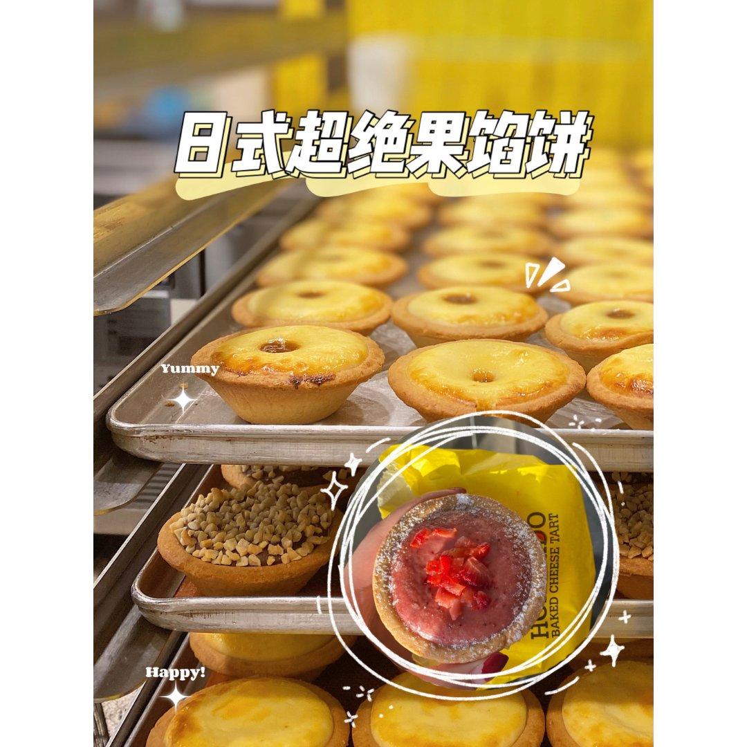 藏在QV里的超绝日式果馅饼...