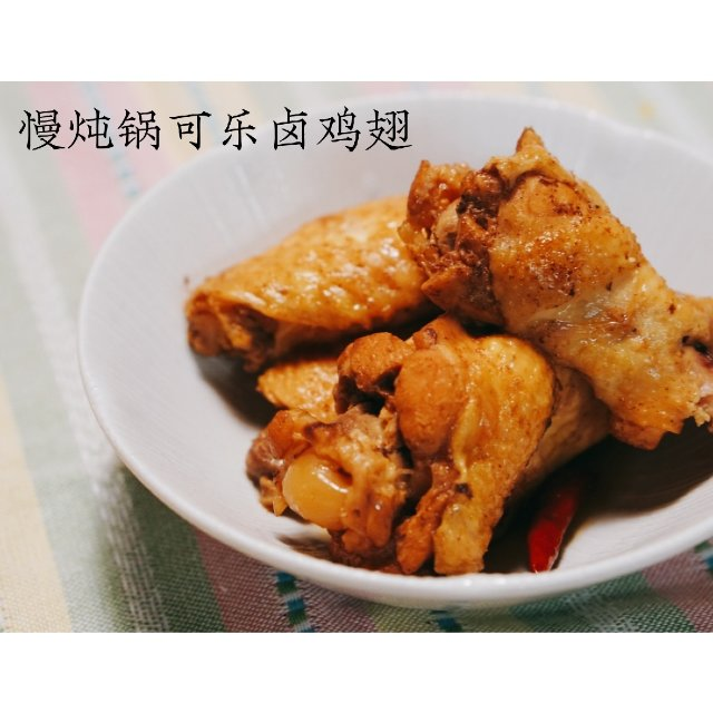 慢炖锅料理之可乐卤鸡翅